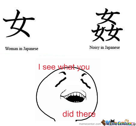 The Beauty Of The Japanese Language.